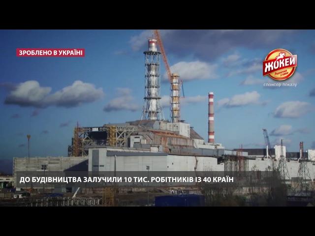 Зроблено в Україні Як будувалась арка над 4 енергоблоком в Чорнобилі