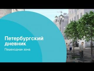 Петербургские адреса Пешеходная зона