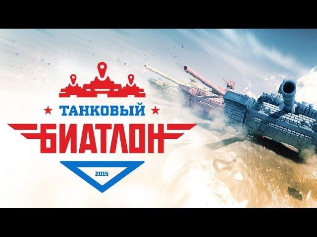Танковый биатлон 2015 Выпуск 3