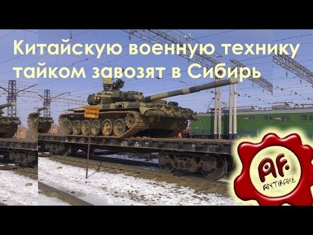 Китайскую военную технику тайком завозят в Сибирь