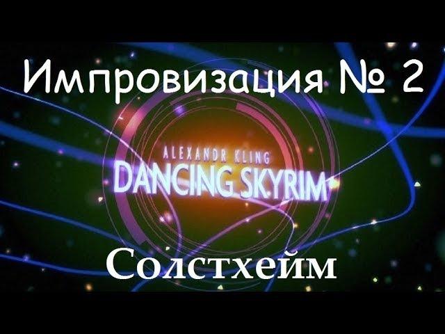 Танцующий Skyrim Импровизация № 2 Солстхейм