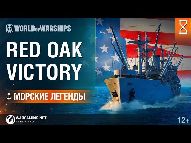 Морские Легенды Red Oak Victory World of Warships