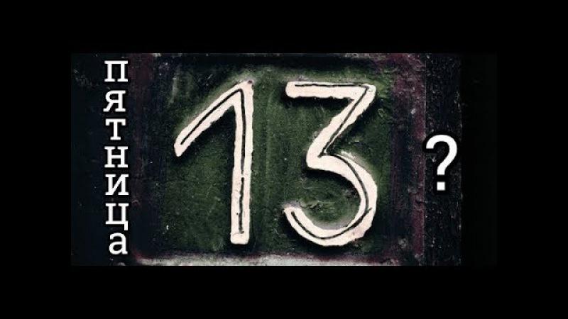 7777 Пятница 13 Печать Змееносца 13 й Знак Зодиака нумеролог Надвеста