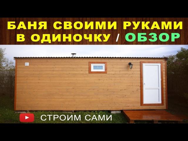 Баня своими руками построенная в одиночку - ОБЗОР БАНИ