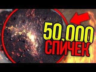 ЧТО БУДЕТ,ЕСЛИ ПОДЖЕЧЬ 50 000 СПИЧЕК ОДНОВРЕМЕННО! | ЦЕПНАЯ РЕАКЦИЯ