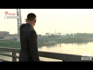 Реутов ТВ - До свидания, Кемерово