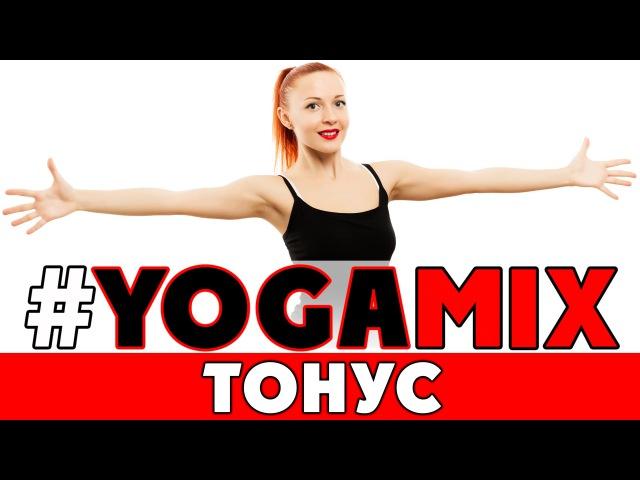YOGAMIX ТОНУС Тренировка на 50 минут Йога для всех Йога для начинающих