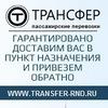 """Заказ автобусов ООО""""Трансфер"""", Ростов-на-Дону"""