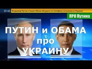 ПРО ПУТИНА * Заявление Бараку Обаме * Putin straight line Barack Obama