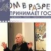 Гость Дома: режиссёр Яков Назаров