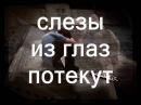 Если твой дух утомится (Кто и кто утомленный) (Христианское караоке)
