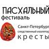"""Пасхальный Фестиваль в СИЗО """"Кресты"""""""