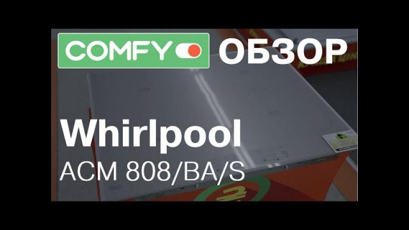Обзор варочной поверхности Whirlpool ACM 808 BA S от Comfy