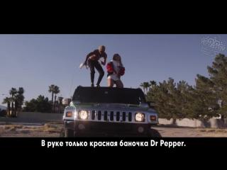 Diplo x CL x RiFF RAFF x OG Maco  Dr. Pepper рус.саб