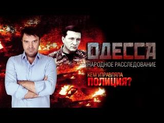 Одесса. Народное расследование: Кем управляла милиция