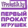 """Первый Прокат игрушек Орша """"ВПрокатик"""""""