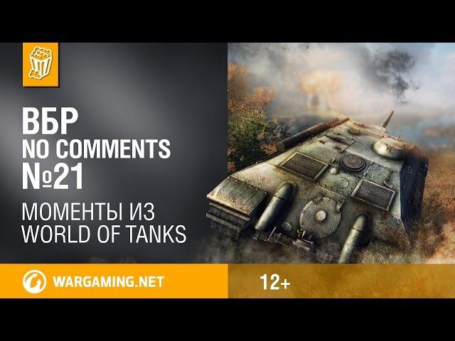 Смешные моменты World of Tanks ВБР No Comments 21 WOT