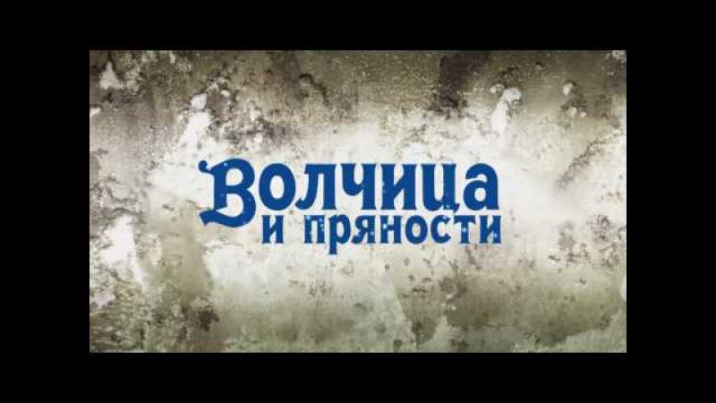 Волчица и пряности Opening Русский дубляж