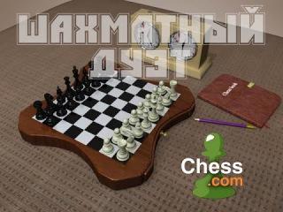 """Шахматный дуэт. Часть 69 """"Стили разные - результат один"""""""