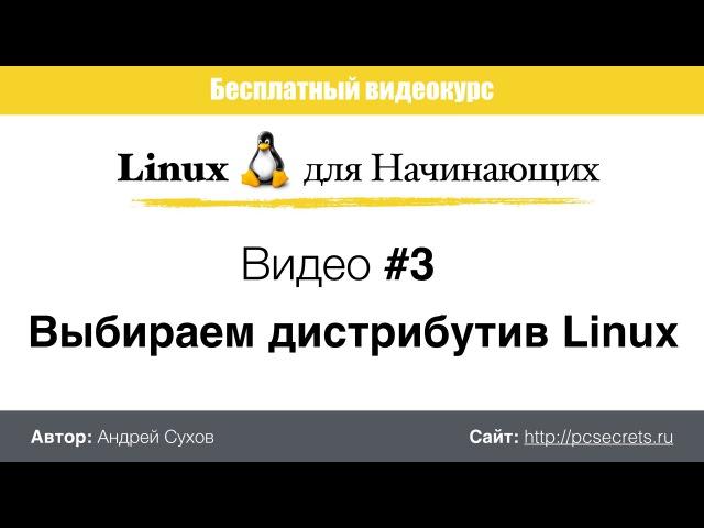 Видео 3. Выбираем дистрибутив Linux