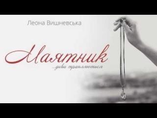 """Леона Вишневська - """"Маятник""""  Частина І (Аудіокнига)"""