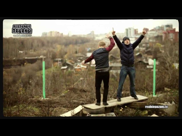 Реальные пацаны Зацени HD Official Music Video