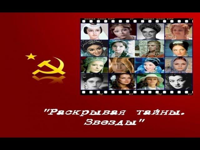 Раскрывая тайны Звёзды Любовь Орлова 2015