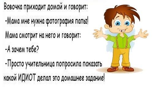 Детские Анекдоты Про Вовочку