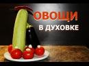 Овощи запеченные в духовке с сыром баклажаны кабачки помидоры