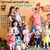 Частный детский клуб сад «Тип-Топ» | Казань