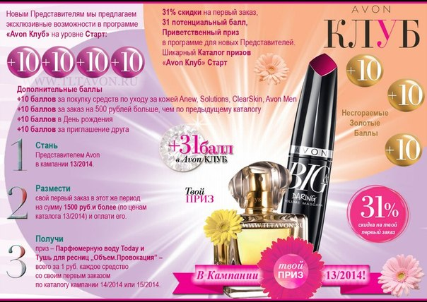 Avon как заказать по баллам купить косметику и бытовую химию оптом