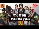 BadComedian - Zомби каникулы 3D Наш ответ Голливуду