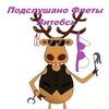 Подслушано Флеты Витебск
