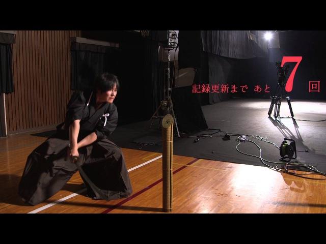 神業動画 平成の侍「町井勲」世界記録達成の瞬間 Modern Samurai Isao Machii The moment a World Record was mad