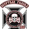 МЕРТВАЯ ГОЛОВА MG Екатеринбург