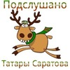 Подслушано|Татары Саратова