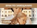 Брак по завещанию. Сериал. Серия 8 из 12. Феникс Кино. Мелодрама