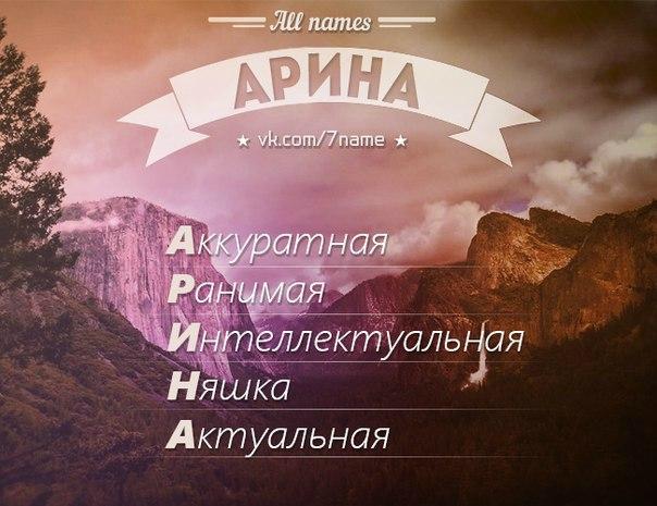 Все про имя арина в картинках
