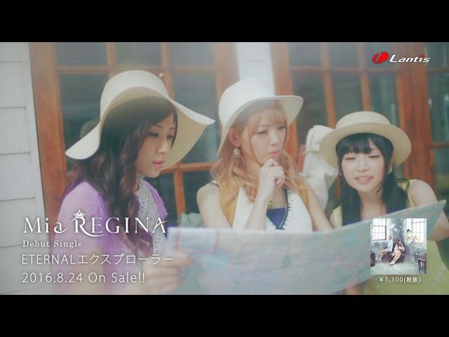 Mia REGINA ETERNALエクスプローラー Music Video Момокури ED AnimeNewMusic