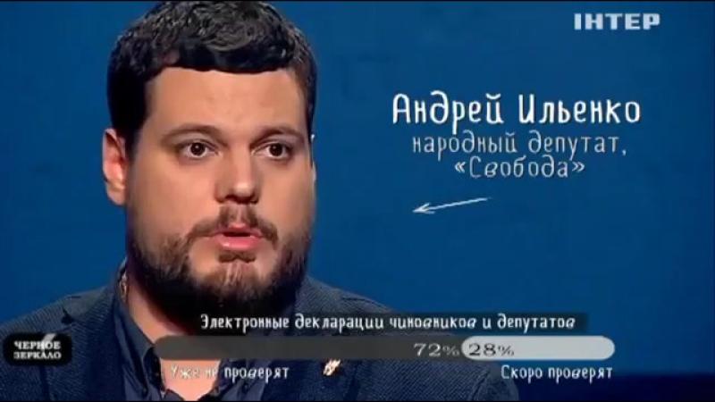 Е декларування земельне питання боротьба з корупцією Андрій Іллєнко