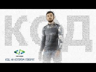 ЧАС КОДА 2016, официальный видеоурок