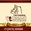 """Гостиница, (Сауна, Кафе) """"Чемодан"""" Стерлитамак"""
