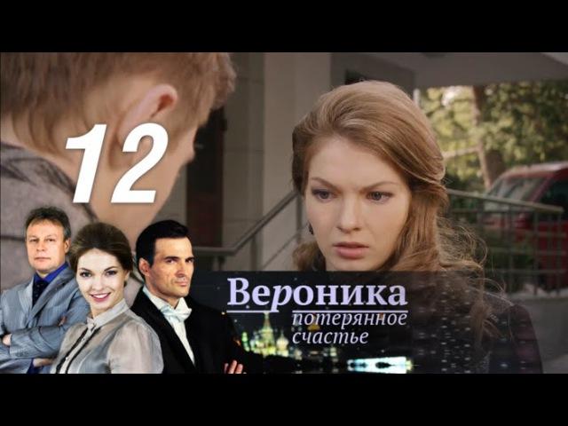 Вероника Потерянное счастье Серия 12 с участием Натальи Бардо