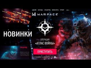 """Новая Операция """"Атлас Войны"""" В Warface. Спецотряд В Варфейс"""