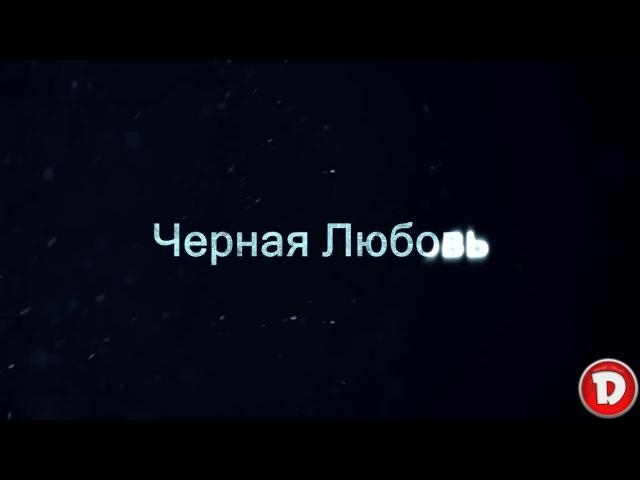 Черная любовь сериал 2 сезон на русском