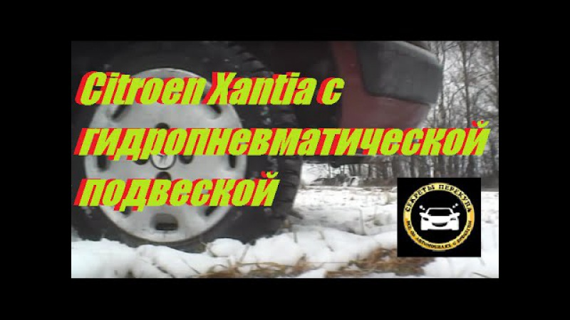 Обзор Citroen Xantia от владельца 2016 на канал секреты ПЕРЕКУПА