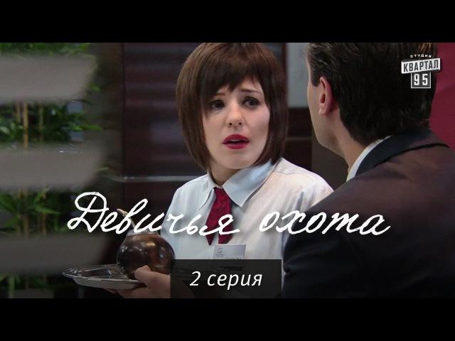 Сериал Девичья охота 2 серия в HD 64 серии кино сериалы онлайн