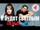 Будет светлым день 4 серия 2013 Позитивная добрая мелодрама для души русские мелодрамы HD