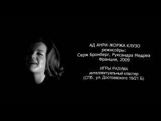КЛИК 2016 : Ад Анри-Жоржа Клузо