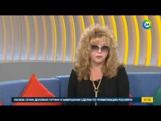 Алла Пугачева - Доброе утром,МИР! (Сюжет) и интервью с Натальей Буйницкой ()